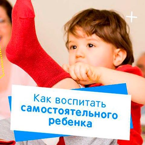 Самостоятельный ребенок. Миф или реальность?